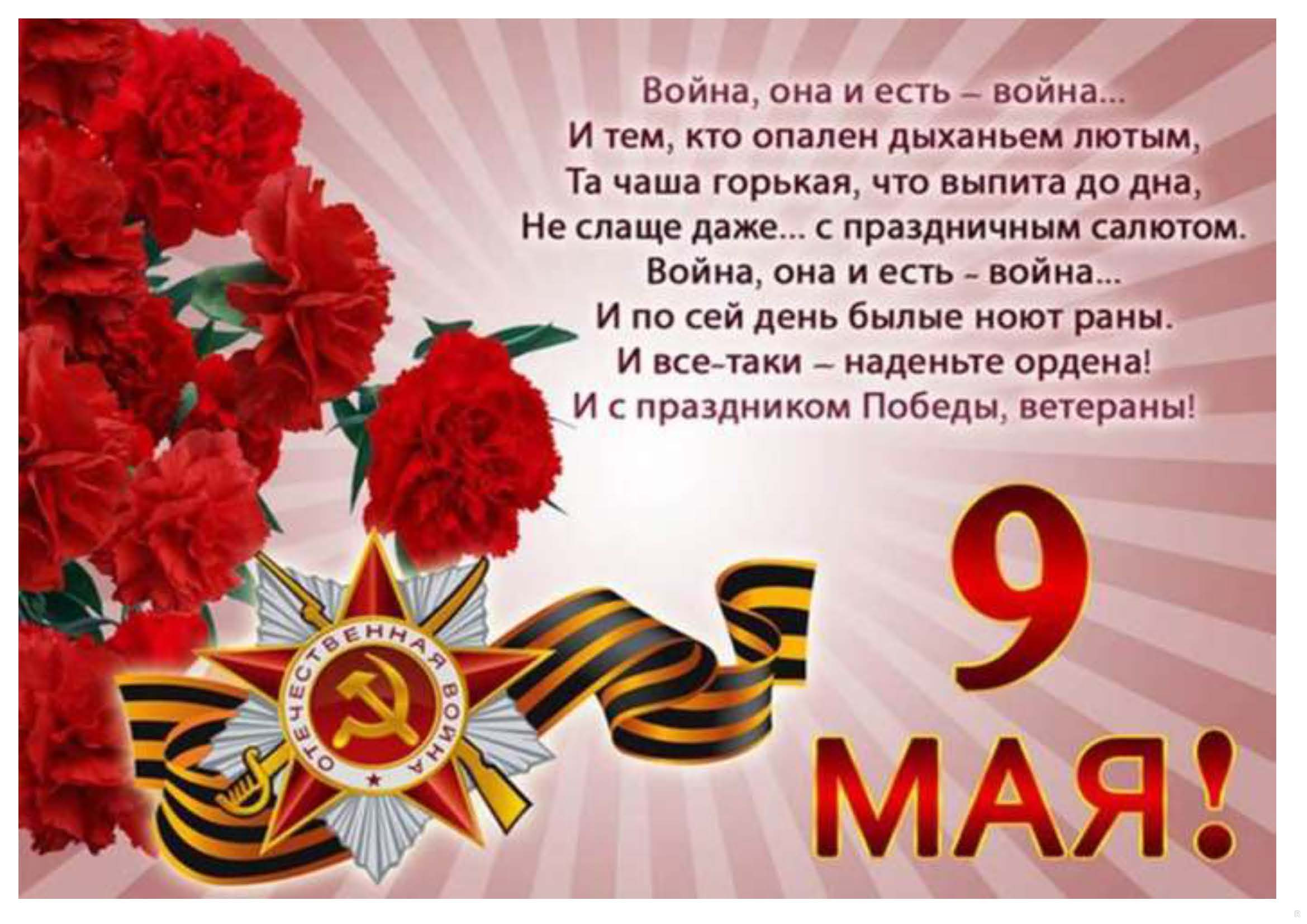 Необычное поздравление с 9 мая